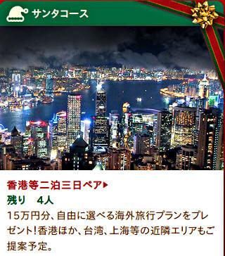 ハッピーメール2017クリスマスキャンペーン サンタコース 香港など二泊三日海外旅行ペア