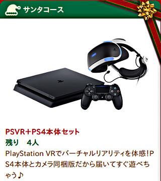 ハッピーメール2017クリスマスキャンペーン サンタコース PSVR+PS4本体セット