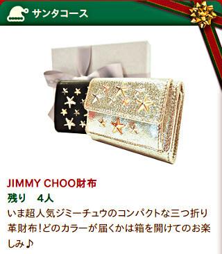 ハッピーメール2017クリスマスキャンペーン サンタコース ジミーチュウの三つ折り革財布