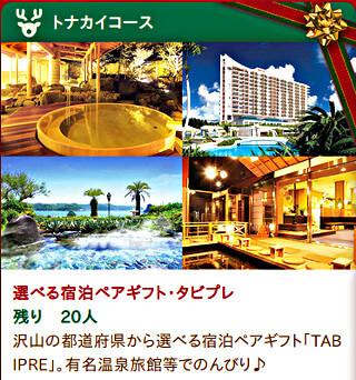 ハッピーメール2017クリスマスキャンペーン トナカイコース 選べる宿泊ペアギフト・タビプレ