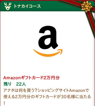 ハッピーメール2017クリスマスキャンペーン トナカイコース Amazonギフトカード2万円分
