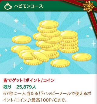 ハッピーメール2017クリスマスキャンペーン ハピモンコース 皆でゲット!ポイント/コイン