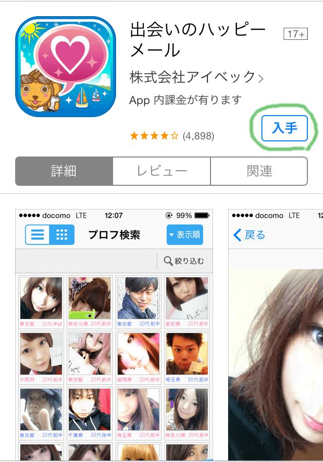 ハッピーメールのアプリ(iPhone)