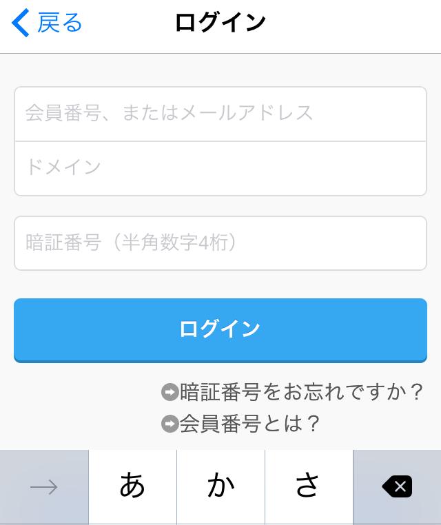 ハピメのアプリにログインする