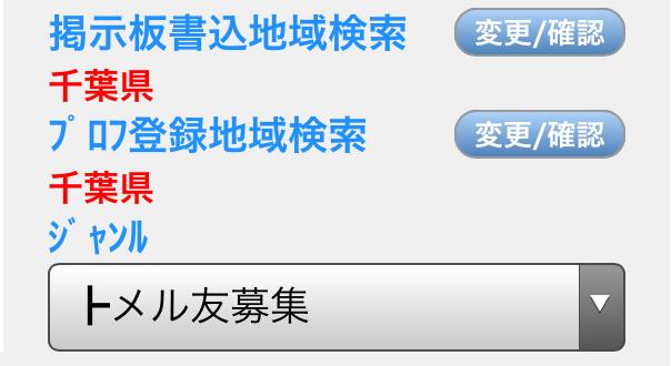 スマホ版ハッピーメール掲示板で本当に会える検索のコツ(1)