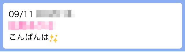 ハピメ業者メールでよくあるフレーズ(こんばんは)