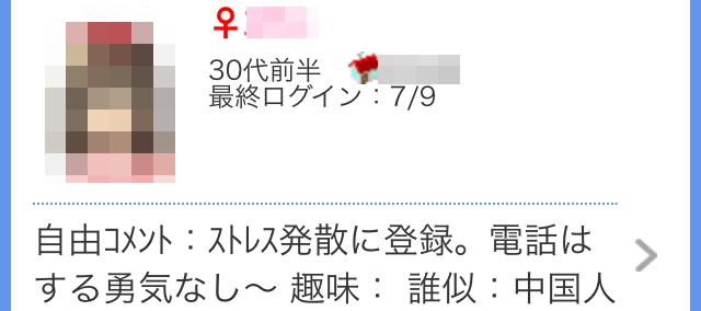 ハッピーメールで人妻の書き込み(2)