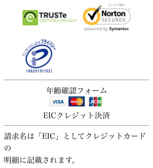 ハッピーメールの年齢認証、クレジットカードで確認した場合の明細