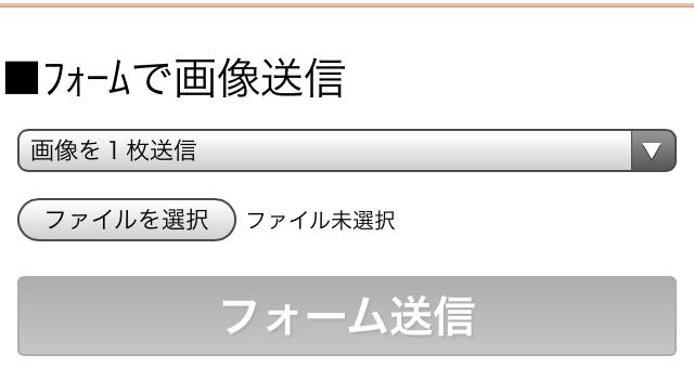 ハッピーメールで年齢認証、証明書の送信フォーム