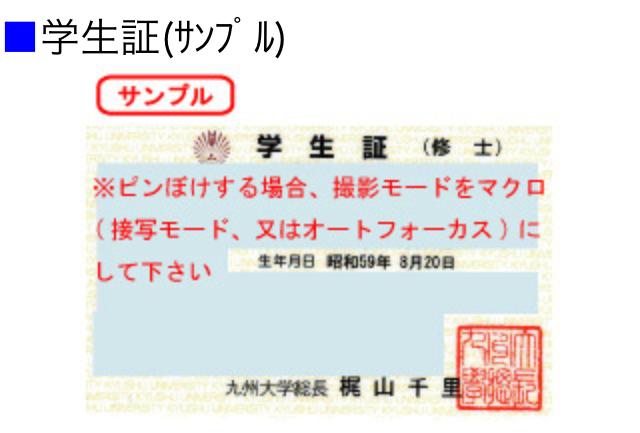 ハッピーメールで年齢認証、証明書の送信で確認(学生証)