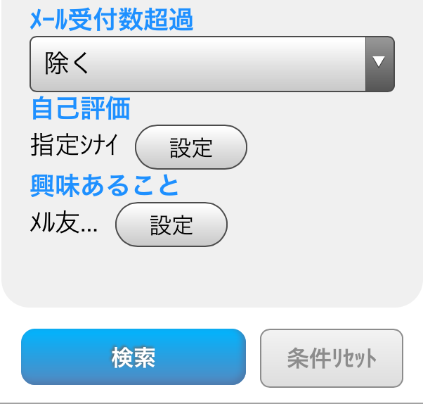 スマホ版ハッピーメール掲示板で本当に会える検索のコツ(3)