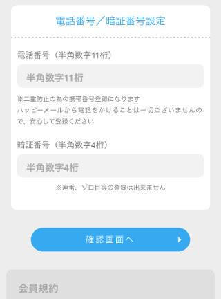 ハッピーメールに登録する電話番号と暗証番号を入力
