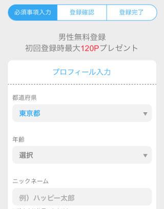 ハッピーメール登録時の基本情報入力画面
