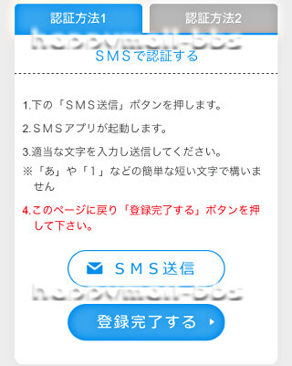ハッピーメール無料登録時のSMSでの電話番号認証