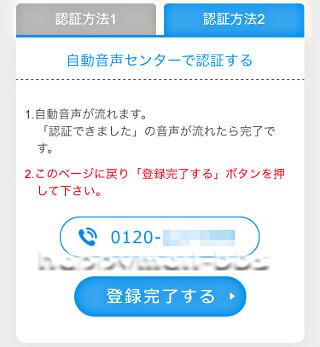 ハッピーメール無料登録時の音声通話での電話番号認証