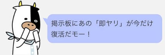 PC★MAXの即ヤリ掲示板が期間限定で復活