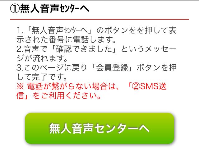 ハッピーメール無料登録で電話番号認証(無人音声)