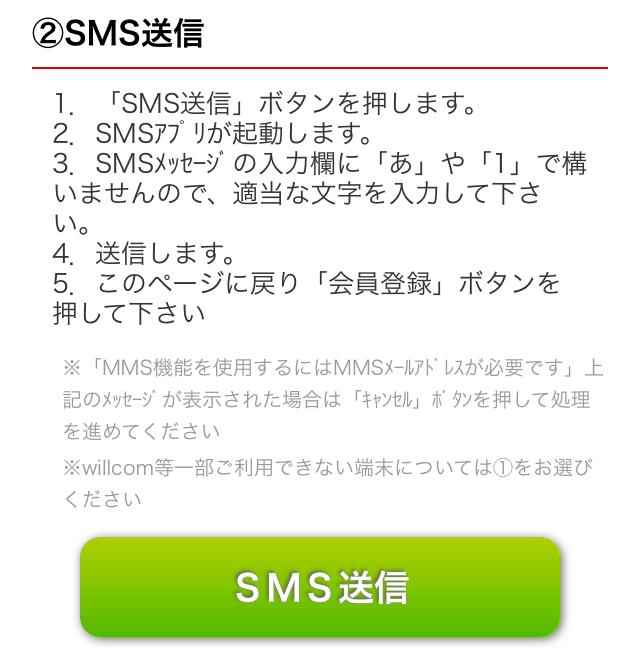 ハッピーメール無料登録で電話番号認証(SMS送信)