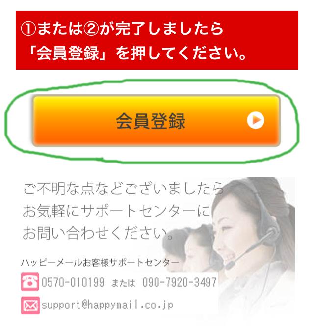 ハッピーメール無料登録は電話番号認証で完了